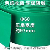 Phi . 60mm green heat shrinkable tube high quality eco-friendly multicolour flame retardant heat shrink tubing