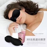Sponge shaping blindages safety goggles eyeshade sleeping eye mask eye care 3d three-dimensional blindages