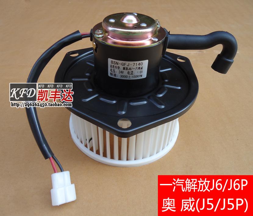 faw caminhão pesado trator j6 ar condicionado ventilador tambor j5 p aquecedor motor caminhão geral(China (Mainland))