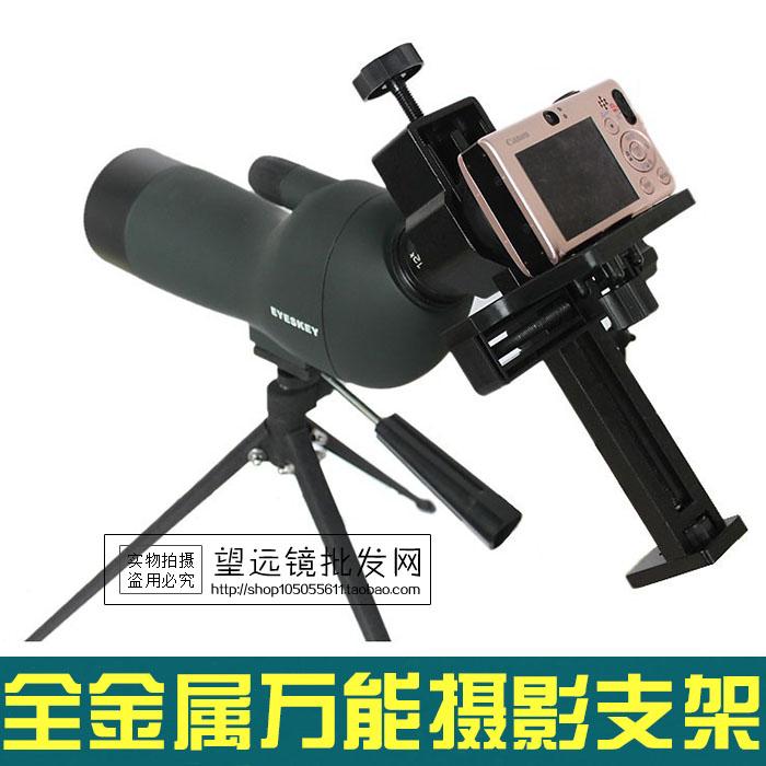 Multi-purpose photography telescope mount universal camera mount view mirror telescope camera adapter(China (Mainland))