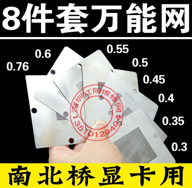 Xd 80mm 8 universal stencil set south bridge graphics card bga ball stencil(China (Mainland))