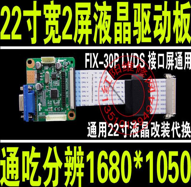 Ps nta93a screen line 22 widescreen lcd monitor driver board general driver board leroy(China (Mainland))