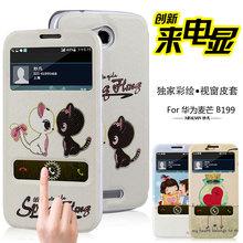 pink slide phone promotion