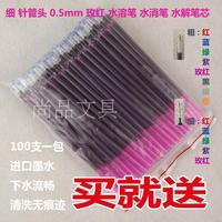 Cross stitch tool hydrotropic refill water consumption pen water wash pen rose 0.5 needle  100pcs/lots