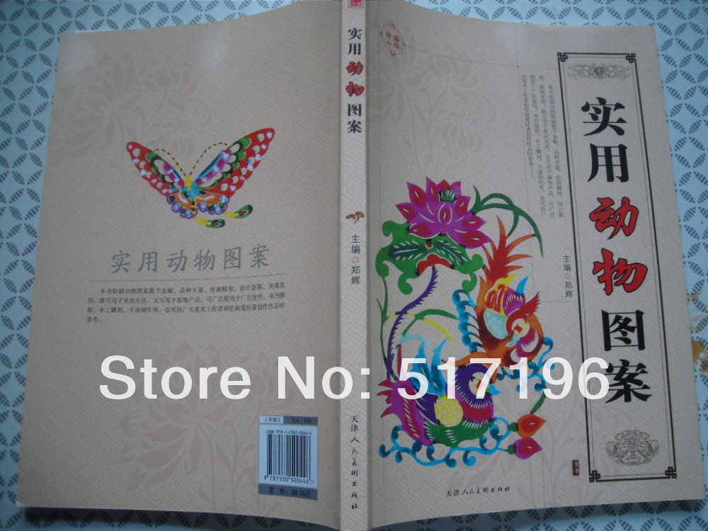 "Practical animal patterns Carton Tattoo Flash Tattoo Book Chinese Painting Books Tattoo Art Sketchbook 11"" New Free Shipping(China (Mainland))"