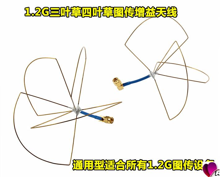 The new 1.2 G figure 3 leaf antenna A clover antenna All necessary to gain antenna FPV mushroom figure(China (Mainland))