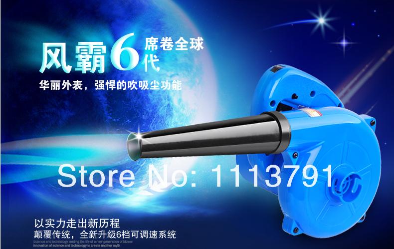 SIDAPU high power blower fan computer Internet bar computer dust blower vacuum cleaner household(China (Mainland))