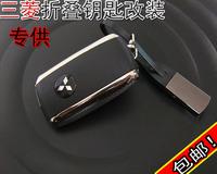 Mitsubishi lancer car key pagerlo professional hutton folding remote refitting the key