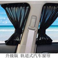 New arrival car curtain general car sun-shading curtain car curtain aluminum alloy