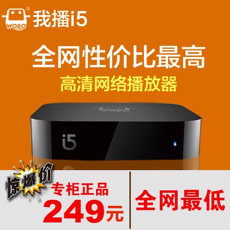 Webcasts i5 player single-core hard drive smart hd player wireless tv set top box(China (Mainland))