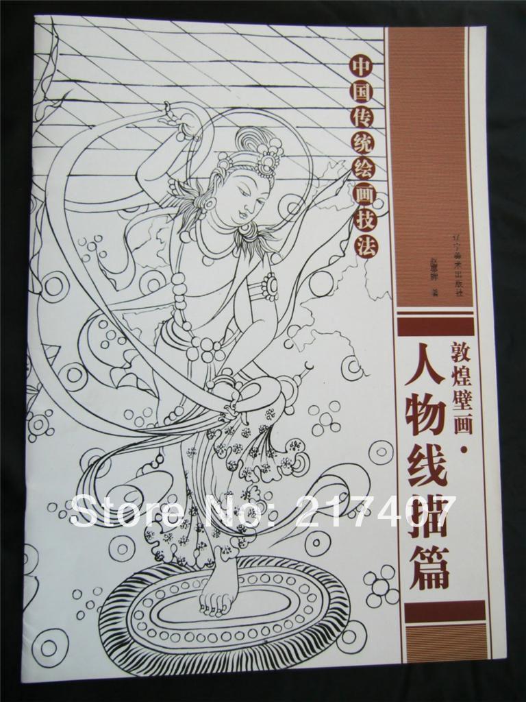 Online kopen wholesale free buddhism books uit china free buddhism books groothandel - Ontwerp muurschildering ...