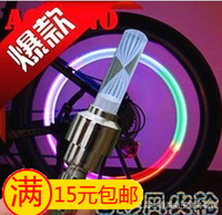 Bicycle wheels light valve colorful lights colorful in the wind fire wheels single ride