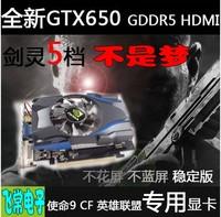 Box computer graphics card hm gtx650 1g ddr5 hdmi graphics card 5 680