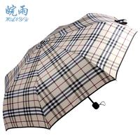 2014 New Burbery umbrella big High quality three fold umbrellas for rain Automatic umbrella parasol Three Colors Free Shipping