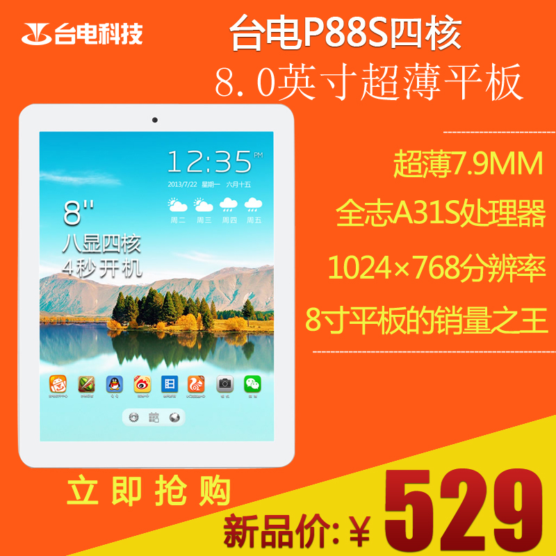 Teclast small p88s quad-core 16gb induction wifi tablet thin hd(China (Mainland))