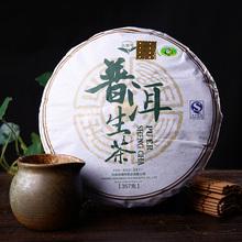 2003yr Old 357g Organic Yunnan Xiaguan Pu er Raw Shen Flavor Tea Cake Chinese Puer Cha Personal Health Care Free Shipping/1098