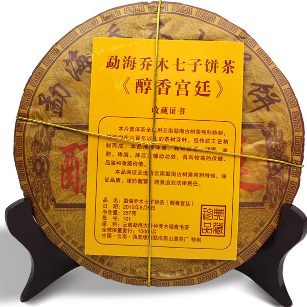 2002 Premium Yunnan puer tea Old Tea Tree Materials Pu erh 357gRipe Tuocha Tea Secret Gift