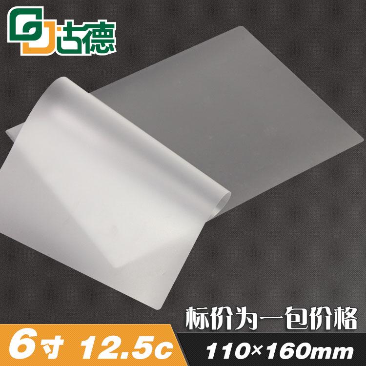 Goodall plastic film 6 12.5c thick fremdness membrane laminating film plastic film photo 50 bag(China (Mainland))