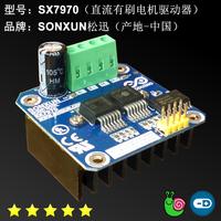 Sx7970 smart car motor drive module bts7970 68a