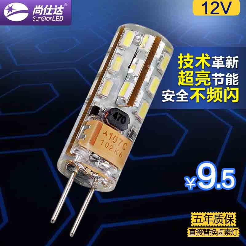 Shida g4 led lighting beads 12v pins low voltage light bulb crystal lamp energy saving lamp light source(China (Mainland))