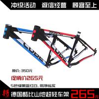 Cube analog ultra-light aluminum alloy mountain bike frame diy