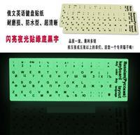 Russian Keyboard Stickers Luminous keyboard luminous film desktop notebook luminous letter stickers