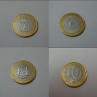 Mix order Bimetallic Perm Krai/Chechen Republic/The Yamal-Nenets Autonomous Russia commemorative coin