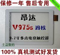 V975 v975s v975m v979 quad-core capacitive touch screen belt box set ma975q9