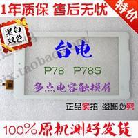 Small p78 p78s p88 p88s dual-core quad-core touch screen capacitance screen box shell