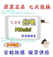 Small 7.9 p89mini capacitive screens touch screen handwritten screen 078043-01a-v1 belt box