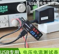 Freeshipping USB voltage ammeter USB volt  test  voltmeter