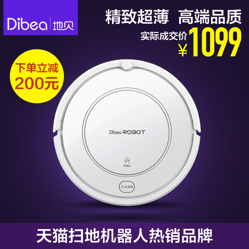 Dibea sallei intelligent robot household automatic robot vacuum cleaner new arrival sallei moonlight(China (Mainland))