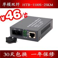 Free shipping Htb-1100s fiber transceiver double single photoconverter 25km