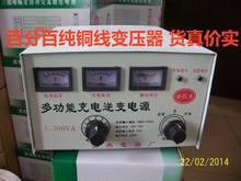 popular charge inverter