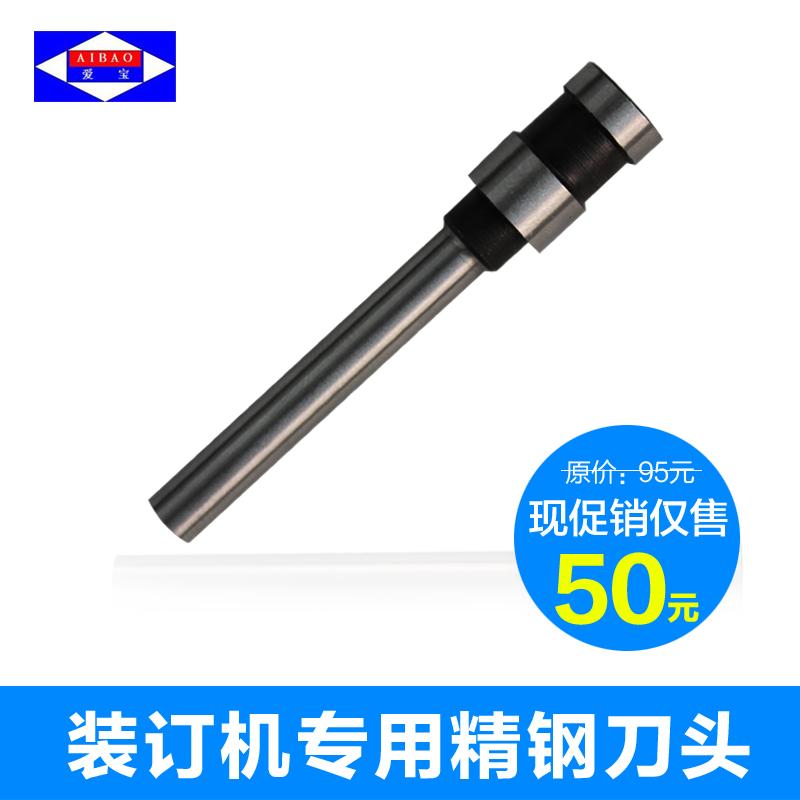 Aibo binding machine blade high quality stainless steel knife tube binding machine 1.2m accounting documents binding machine(China (Mainland))