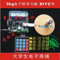 Hx711ad mcu electronic scale learning board 5kg pressure sensor 51 mcu weighing module