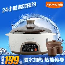 Joyoung joyoung dgw1601as joyoung electric cooker purple clay pot(China (Mainland))
