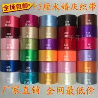 5cm multicolour ribbon divisa ribbon silks and satins belt roll diy bag webbing roll