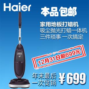 Haier haier zl1000-1w household vacuum cleaner floor polisher marble polishing machine(China (Mainland))