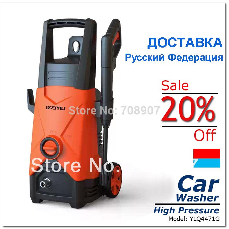 YILI_washer YLQ4471G_1400W 105Bar high pressure Car Washer_household electric portable cleaner_ Olesecu Washer Wholesale(China (Mainland))