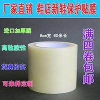 9cm sole protective film for shoe sole glue shoes shoe sole membrane film