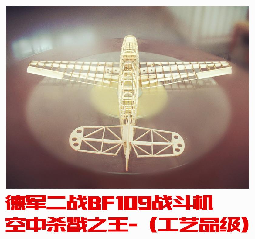 Детская игрушка Ucharger diy BF109 RC u1214