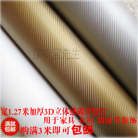 Thickening three-dimensional carbon fiber membrane furniture wallpaper boeing film thick furniture self adhesive paper