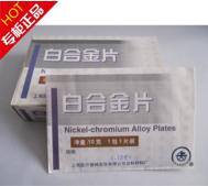 Dental Lab Products  Nickel-Chromium Alloy Plates 10G/pc Good Quality