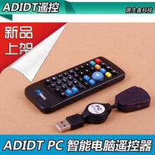 wholesale pc universal remote control
