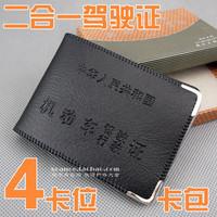 Min. order is $15 (mix order)  quality soft leather genuine license bag holsteins loose-leaf 6 belt place card driving license