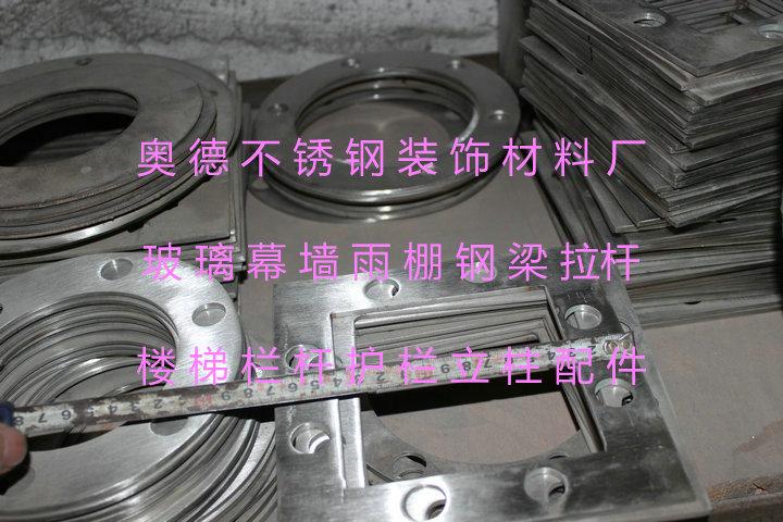 Personalize aço inoxidável braço corrimão da escada guardrail grande flange pilar decoração anel(China (Mainland))