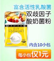 Free shipping Yogurt machine yogurt bacteria powder new arrival 1 small packing
