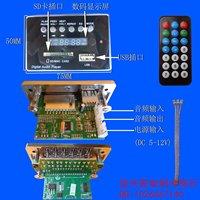 Sol mp3 audio decoder plate module usb fm sd 5v 12v power supply