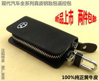 Modern car genuine leather key wallet car key cover car remote control bag